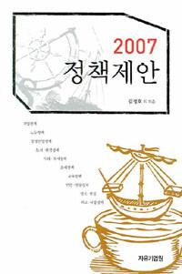 (2007)정책제안