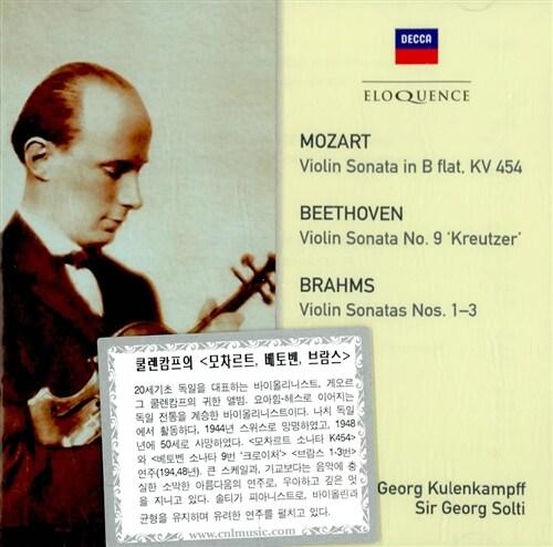 [수입] 모차르트 : 바이올린 소나타 KV.454 / 베토벤: 바이올린 소나타 9번 크로이처 / 브람스 : 바이올린 소나타 1-3번