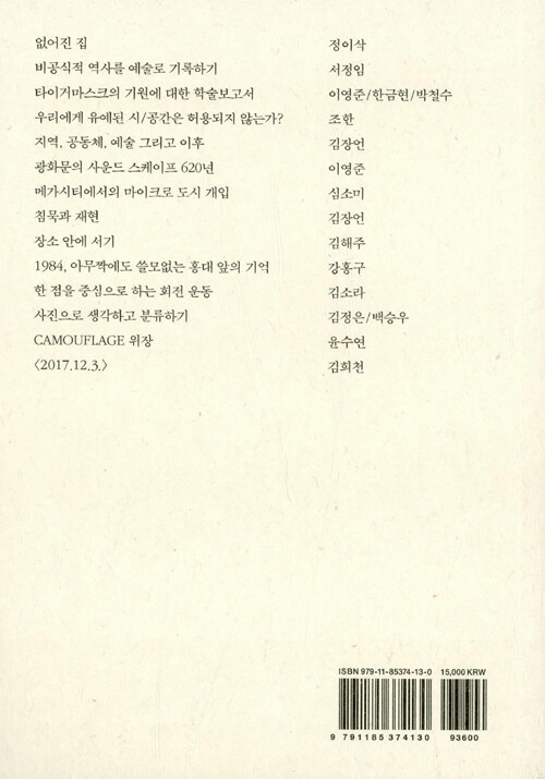 (The) Seoul, 예술이 말하는 도시 미시사