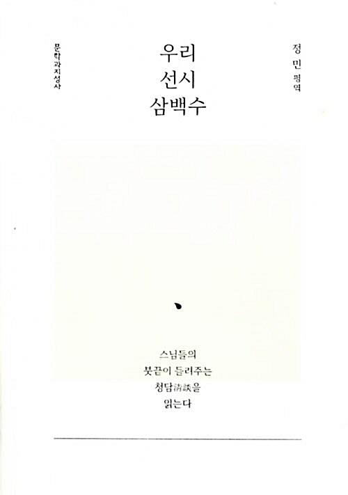 우리 선시 삼백수