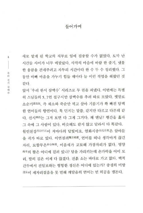 우리 선시 삼백수 : 스님들의 붓끝이 들려주는 청담(淸談)을 읽는다