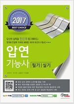 [중고] 2017 압연기능사 필기 실기