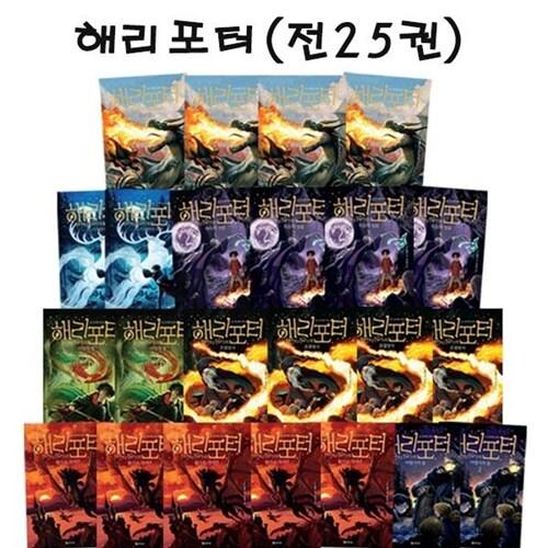 [문학수첩]해리포터시리즈 1-8탄개정판(전25권) -저주받은아이포함