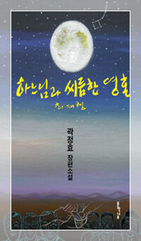 하느님과 씨름한 영혼 : 최재형 : 곽정효 장편소설
