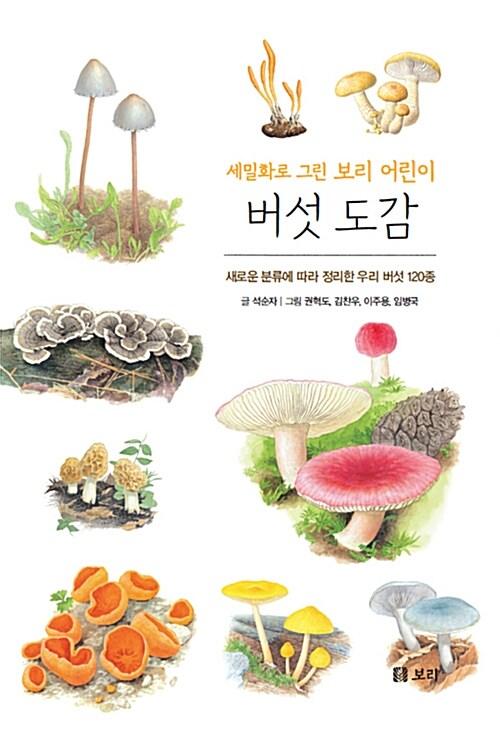 세밀화로 그린 보리 어린이 버섯 도감 (보급판)