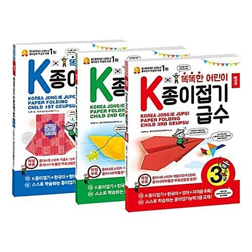똑똑한 어린이 K종이접기 급수 1~3급 전3권 세트/색종이3개 증정