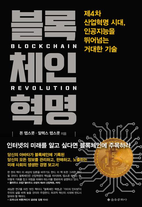 블록 체인 혁명 : 제4차 산업혁명 시대, 인공지능을 뛰어넘는 거대한 기술