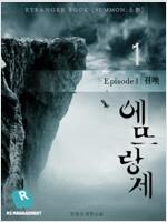 [세트] 에뜨랑제 (개정판) (총10권/완결)