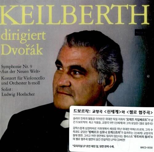 드보르작 : 교향곡 9번 신세계 & 첼로 협주곡