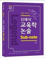 2018 신태식 교육학논술 서브노트