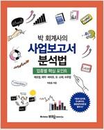 박 회계사의 사업보고서 분석법