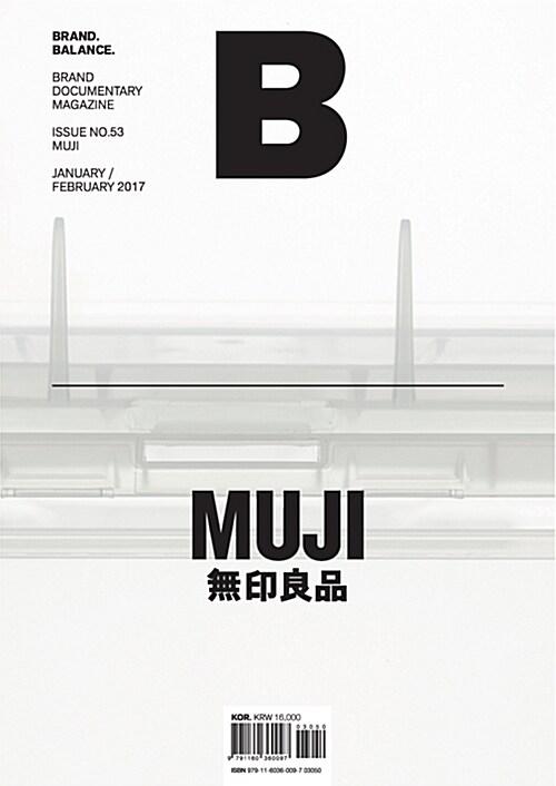 매거진 B (Magazine B) Vol.53 : 무인양품 (MUJI)