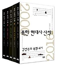 [세트] 북한 현대사 산책 - 전5권
