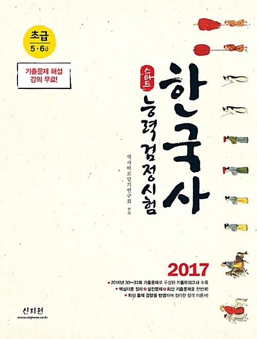 2017 스타트 한국사 능력 검정시험 초급(5.6급)