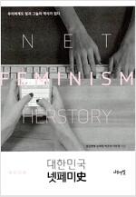 대한민국 넷페미史