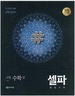 셀파 해법수학 고등 수학 (상) (2019년용)