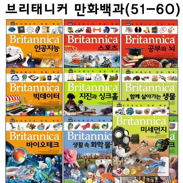 [셀카봉및링거치대증정][아이세움] 브리태니커 만화백과51번-60번 (전10권)