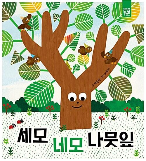 세모 네모 나뭇잎