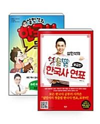 [세트] 설민석의 첫출발 한국사 연표 (보급판) + 설민석의 한국사 대모험 1 - 전2권
