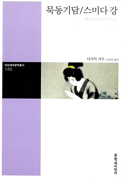 묵동기담 / 스미다 강