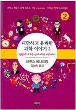 대단하고 유쾌한 과학 이야기 2