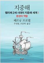 지중해 : 펠리페 2세 시대의 지중해 세계 1