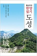 홍순민의 한양읽기 : 도성