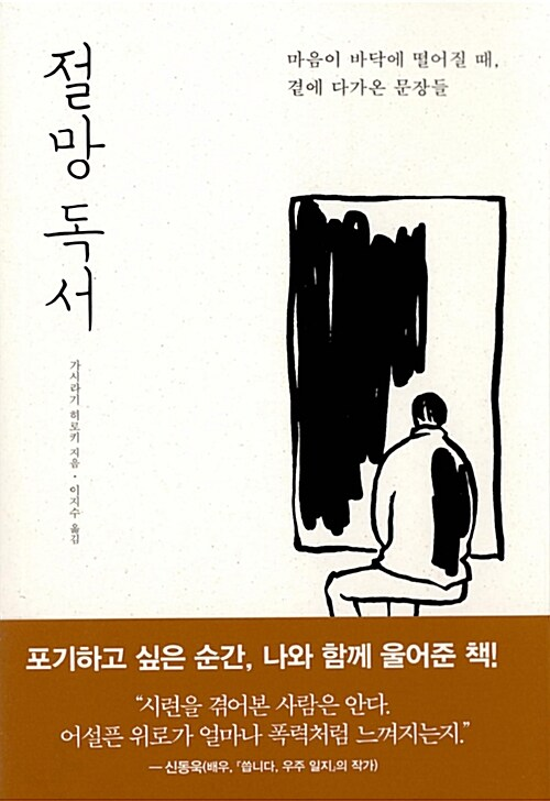 절망 독서