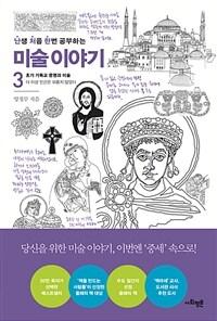 난생 처음 한번 공부하는 미술 이야기 3 - 초기 기독교 문명과 미술 : 더 이상 인간은 외롭지 않았다