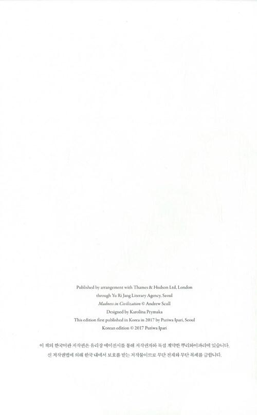 광기와 문명 : 성경에서 DSM-5까지, 문명 속의 광기 3000년의 역사