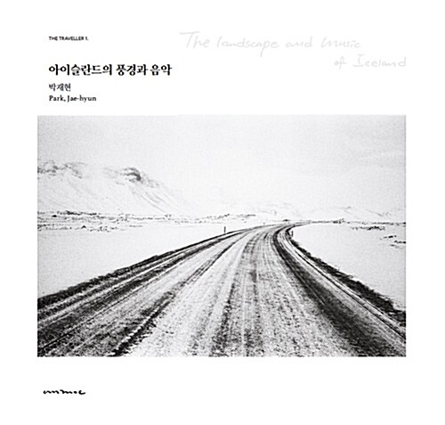 아이슬란드의 풍경과 음악