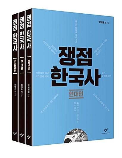 쟁점 한국사 세트 - 전3권