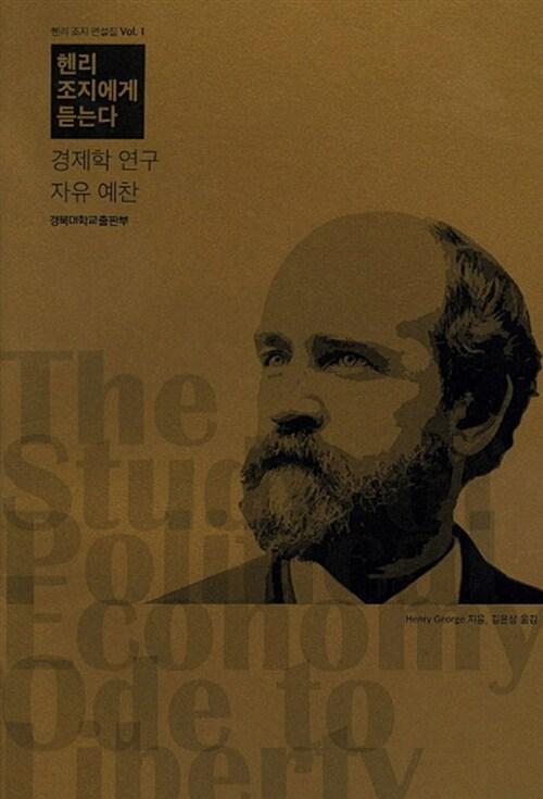 헨리 조지에게 듣는다 : 경제학 연구 자유 예찬