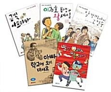 꿈소담이 고학년 창작동화 시리즈 세트 - 전5권