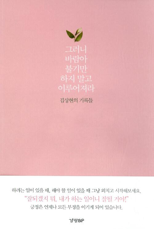 그러니 바람아 불기만 하지 말고 이루어져라 : 김상현의 기록들