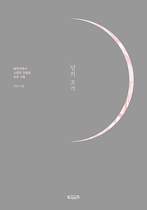 [중고] 달의 조각