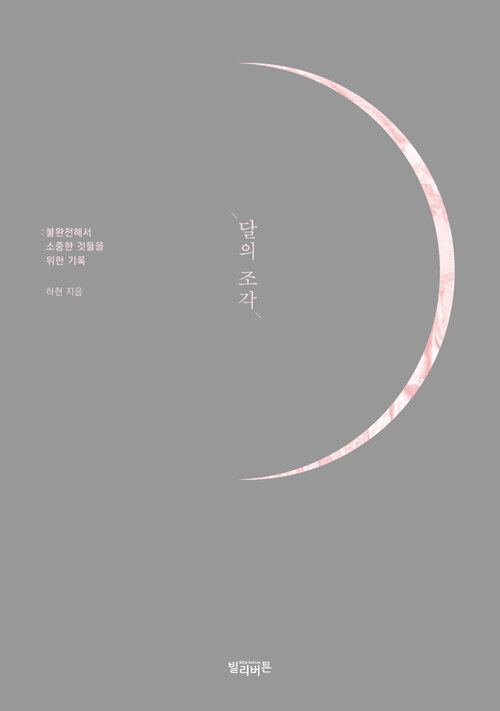 달의 조각 : 불완전해서 소중한 것들을 위한 기록