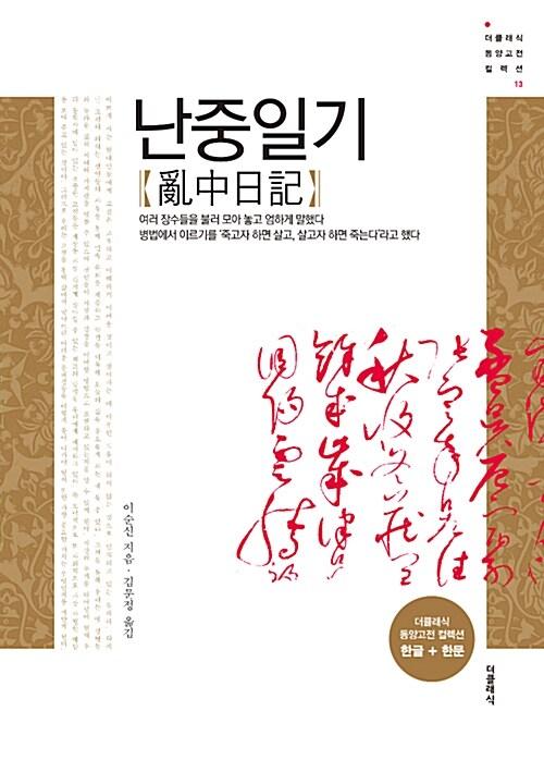 난중일기 (한글 + 한문)