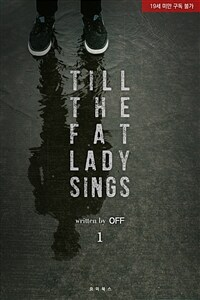 [BL] 틸 더 팻 레이디 싱(Till the Fat Lady Sings) 1
