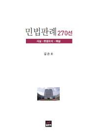 민법판례 270선 : 사실·판결요지·해설 [개정판]