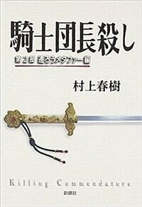 騎士團長殺し :第2部 遷ろうメタファ-編 (單行本)