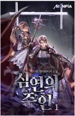 [세트] 심연의 주인 (총7권/완결)