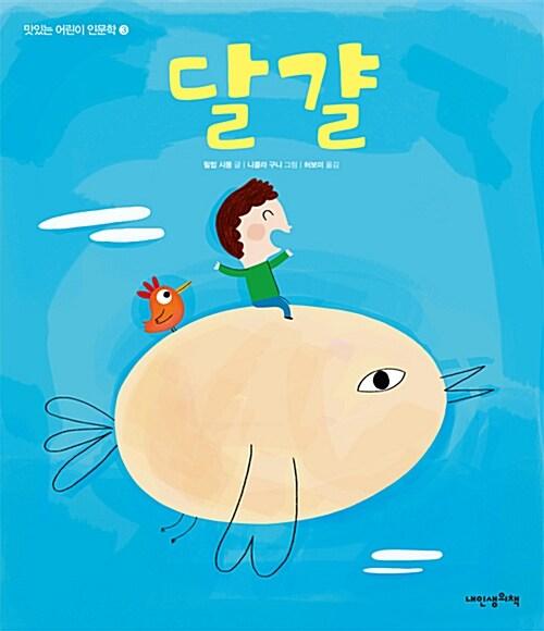 맛있는 어린이 인문학 3 : 달걀