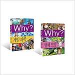 Why? 와이 초등과학 시리즈 최신간 2권 세트/노트2권 증정-97번 게임 과학+98번 생체 모방
