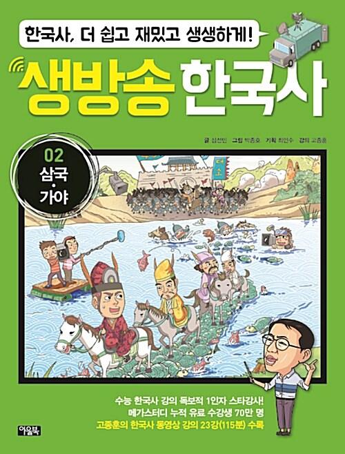 생방송 한국사 2 : 삼국.가야