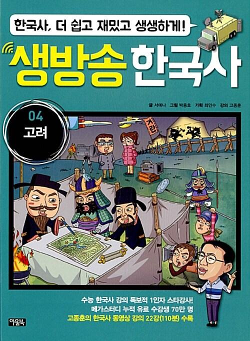 생방송 한국사 4 : 고려