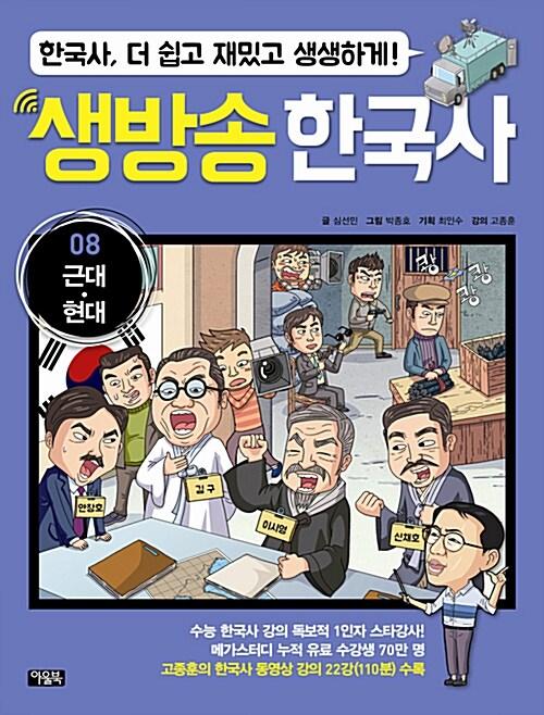 생방송 한국사 8 : 근대.현대