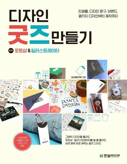 디자인 굿즈 만들기 with 포토샵&일러스트레이터   : 인쇄물, 디자인 문구, 브랜드, 패키지 디자인부터 제작까지