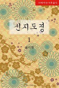 [BL] 신지도경 1 - BL The Classics 99