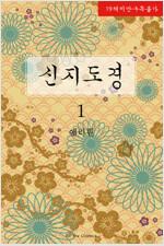 [세트] [BL] 신지도경 - BL The Classics (총2권/완결)